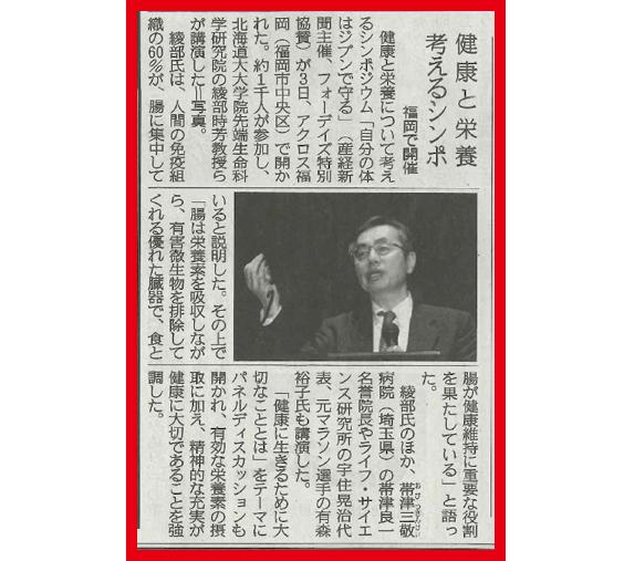 2015/2/4 産経新聞(九州・山口特別版)