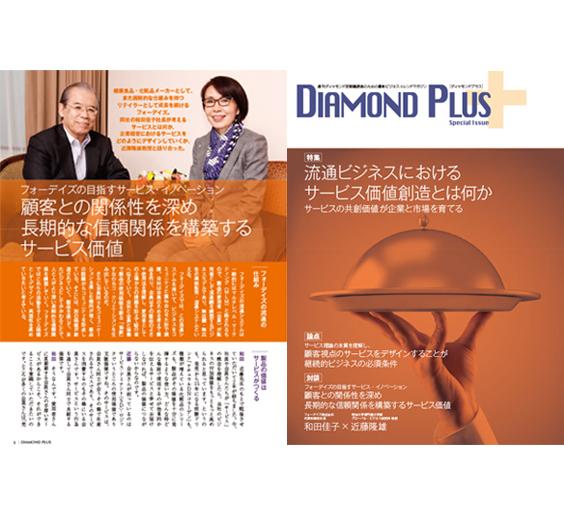 2014/3/22 週刊ダイヤモンドプラス