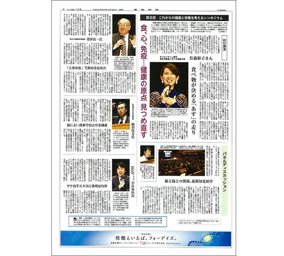 2015/2/28 産経新聞