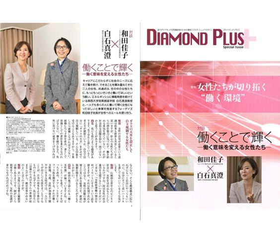 2015/1/26 週刊ダイヤモンドプラス