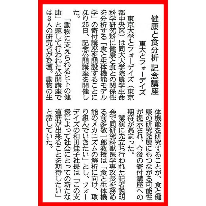2015/6/26 産経新聞(東京本社版)