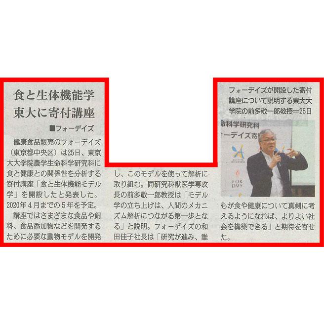 2015/6/26 フジサンケイビジネスアイ(全国版)