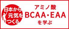 アミノ酸BCAA・EAAを学ぶ