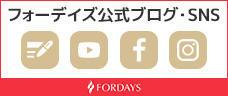 フォーデイズ公式ブログ・SNS