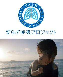 安らぎ呼吸プロジェクト