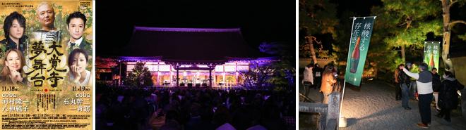 大覚寺夢舞台~伝統文化支援・熊本地震復興支援コンサート
