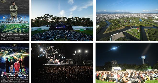 明治150年記念/北海道150年記念 函館・五稜郭特別公演