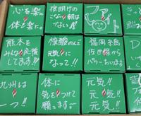 熊本地震復興支援活動