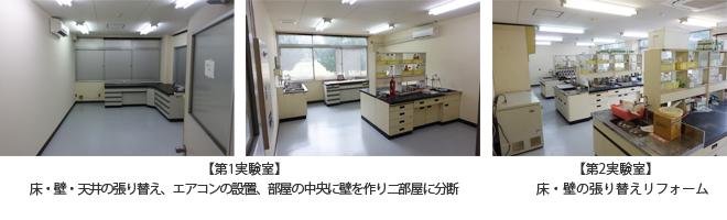 第1実験室、第2実験室