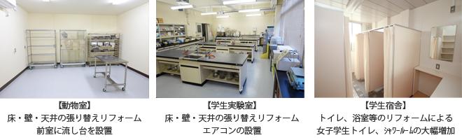 動物室、学生実験室、学生宿舎