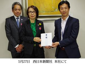 西日本新聞社本社にて