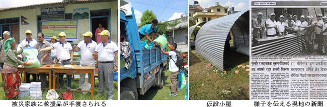 ネパール大地震への支援