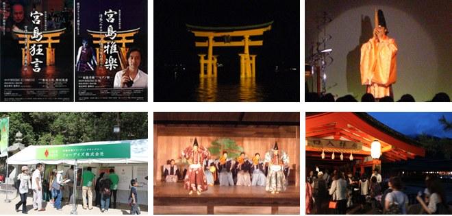 「厳島クラシック劇場2012」