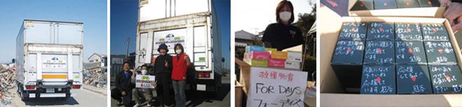 被災地への支援物資輸送