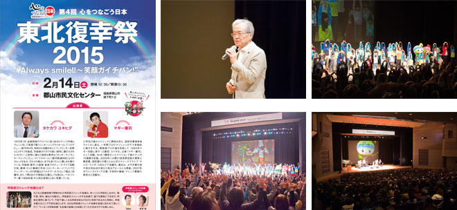 東北復幸祭2015