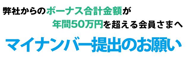 弊社からのボーナス合計金額が年間50万円を超える会員さまへマイナンバー提出のお願い