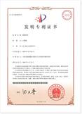 水溶性核蛋白入り健康ドリンク特許証中国語