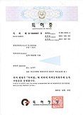 水溶性核蛋白入り健康ドリンク特許証韓国語