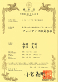 システインペプチド含有健康飲料特許証