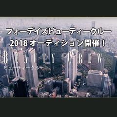 フォーデイズ ビューティークルー2018 オーディション開催!