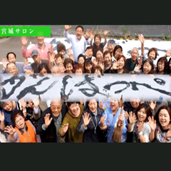 熊本地震応援メッセージ(全国の会員さまより)
