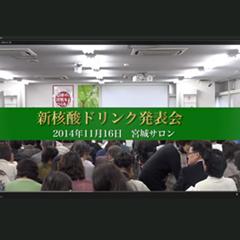新ドリンク発表会 (宮城サロン)2014.11.30
