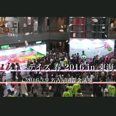 フォーデイズ春2016 in 東海 ダイジェスト