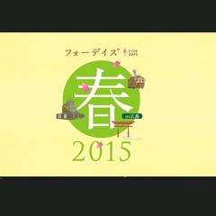 フォーデイズ春2015 in 広島 オープニング映像