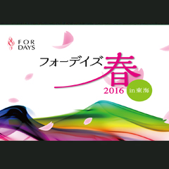 フォーデイズ春2016 in 東海 オープニング映像