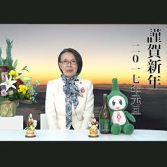 2017年 代表取締役和田より 新年のご挨拶