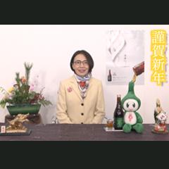 2019年 代表取締役社長 和田より 新年のご挨拶