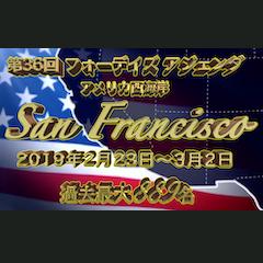 サンフランシスコアジェンダ・ダイジェスト