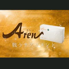 フォーデイズ新製品「エレン」登場!