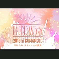 フォーデイズ 春 2018 in 熊本