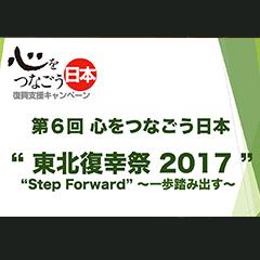 第6回 心をつなごう日本